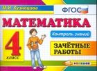 Математика 4 кл. Зачетные работы