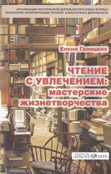 Чтение с увлечением: мастерские жизнетворчества