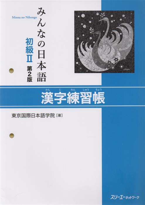 2 Edition Minna no Nihongo Shokyu II - Kanji Workbook/ Минна но Нихонго II. Рабочая тетрадь на отработку написания Кандзи kodomo no nihongo 2 japanese for children