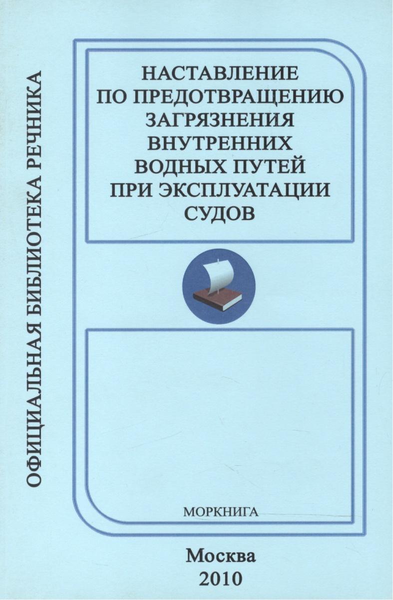 Наставление по предотвращению загрязнения внутренних водных путей при эксплуатации судов (РД 152-011-00). Нормативный документ. Дата введения 15 апреля 2000 г.