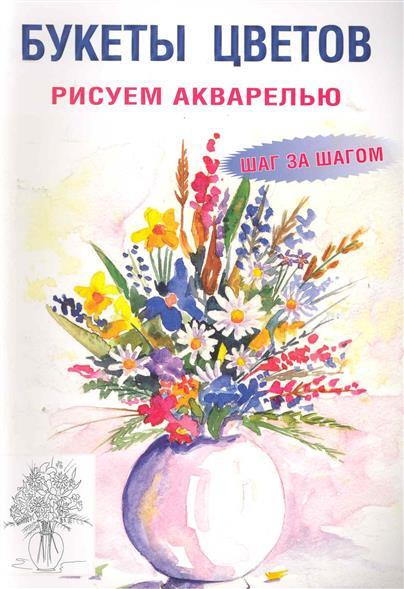 Букеты цветов Рисуем акварелью рисуем цветы акварелью