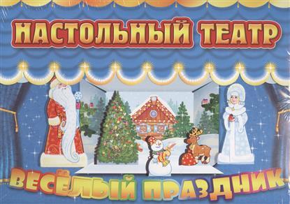 Настольный театр. Веселый праздник