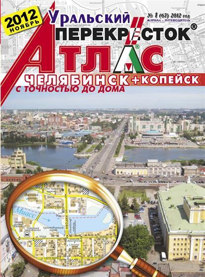 Атлас города Челябинск с точностью до дома +Копейск