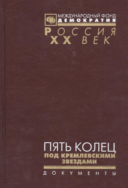 Пять колец под кремлевскими звездами. Документальная хроника Олимпиады-80 в Москве