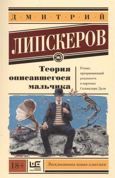 Новая книга Глуховского Метро 2035