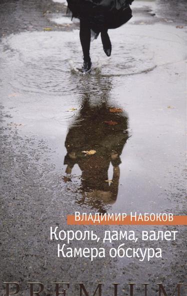 Набоков В. Король, дама, валет. Камера обскура