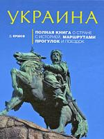 Ершов Д. Украина Полная книга о стране с историей…