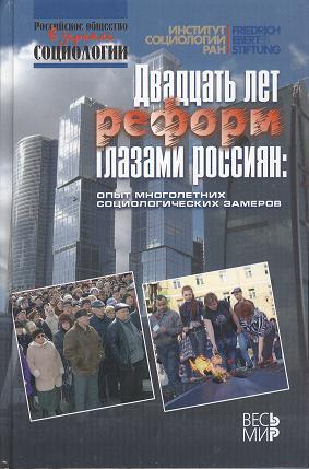 Двадцать лет реформ глазами россиян: опыт многолетних социологических замеров