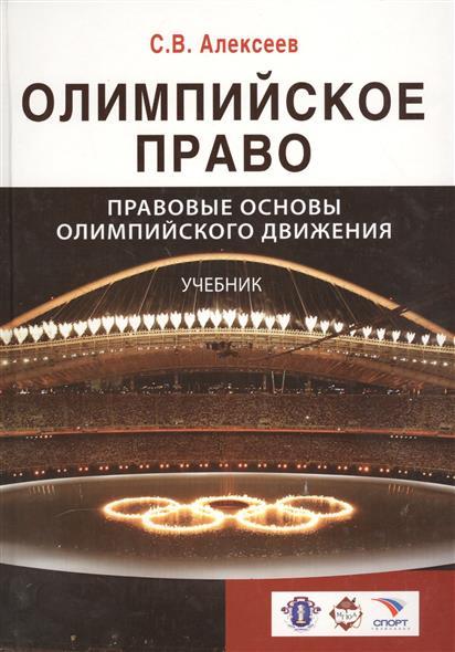 Алексеев С. Олимпийское право. Правовые основы олимпийского движения. Учебник правовые основы профессиональной