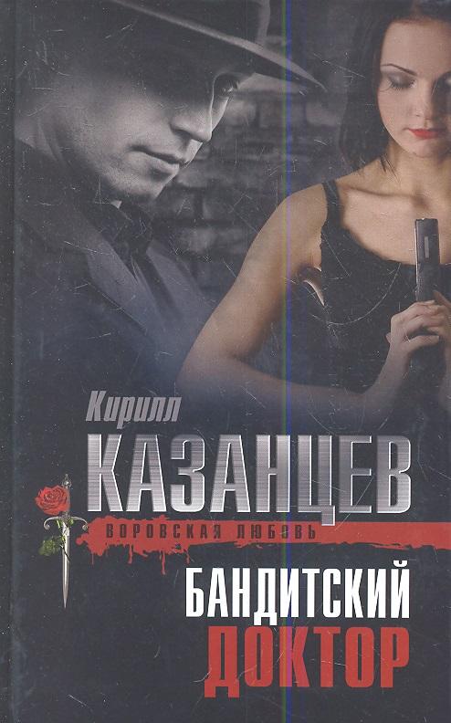 Казанцев К. Бандитский доктор казанцев к черные ястребы