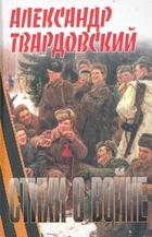 Твардовский Стихи о войне