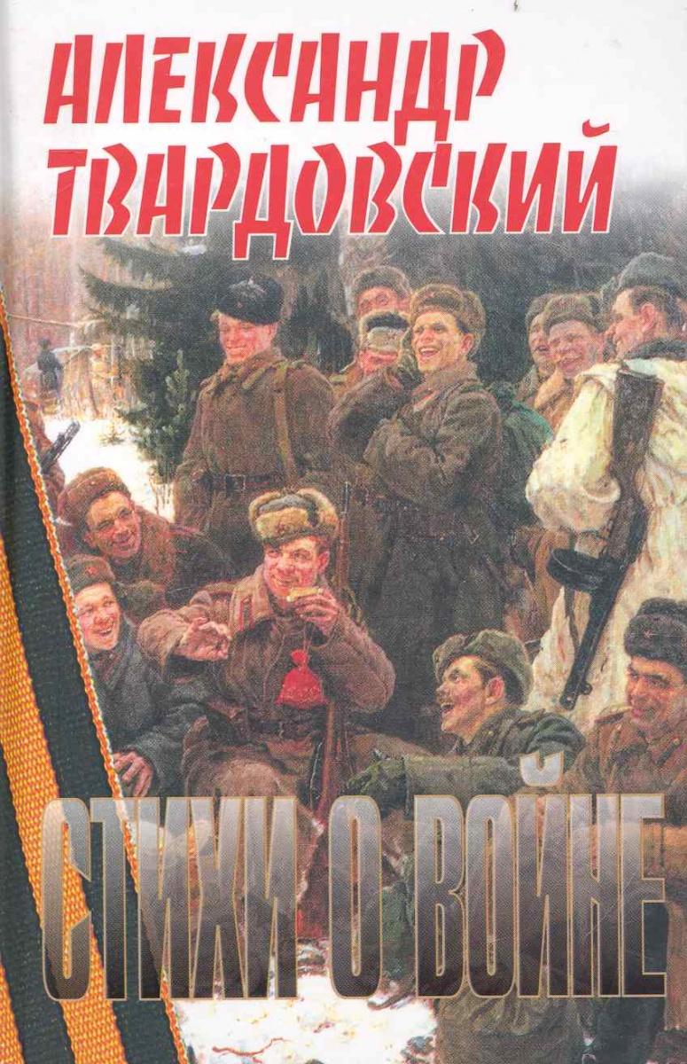 Твардовский А. Твардовский Стихи о войне издательство аст стихи о войне