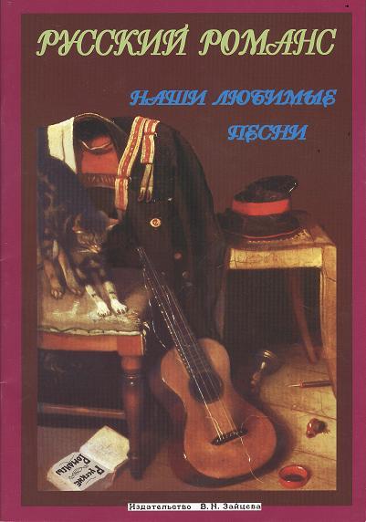 Русский романс Наши любимые песни