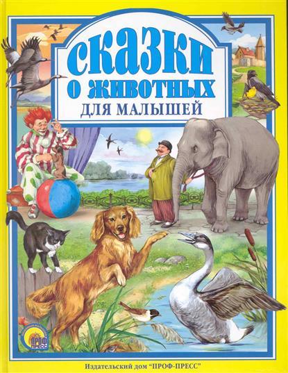 Мамин-Сибиряк Д., Ушинский К., Толстой Л. и др. Сказки о животных для малышей л с сказки о животных для малышей