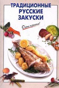 Выдревич Г сост Традиционные рус закуски