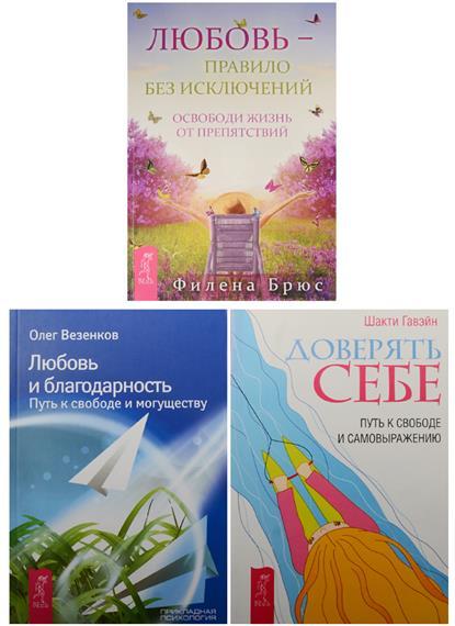 Доверять себе. Любовь - правило без исключений. Любовь и благодарность (0795) (комплект из 3 книг)
