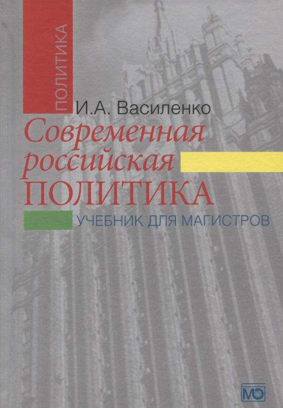 Современная российская политика учебник для магистров