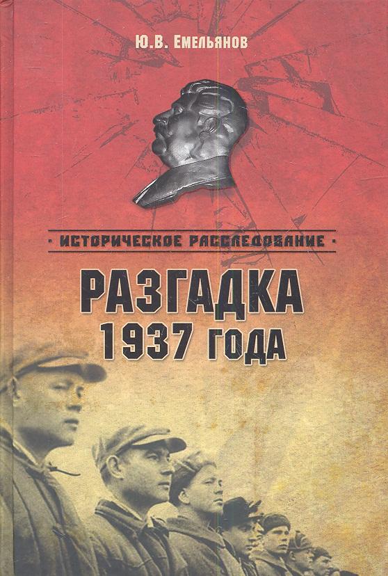 Емельянов Ю. Разгадка 1937 года емельянов ю с п мельгунов в россии и эмиграции