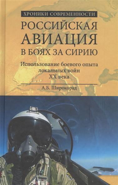 Российская авиация в боях за Сирию. Использование боевого опыты в локальных войн XX века