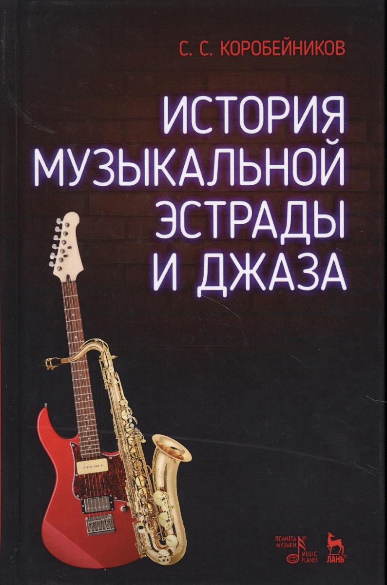 История музыкальной эстрады и джаза. Учебное пособие от Читай-город