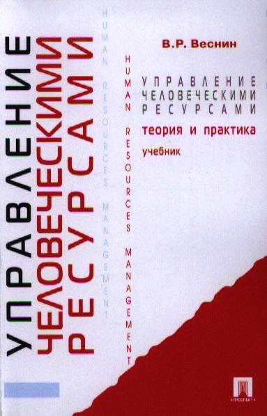 Веснин В. Управление человеческими ресурсами. Теория и практика. Учебник