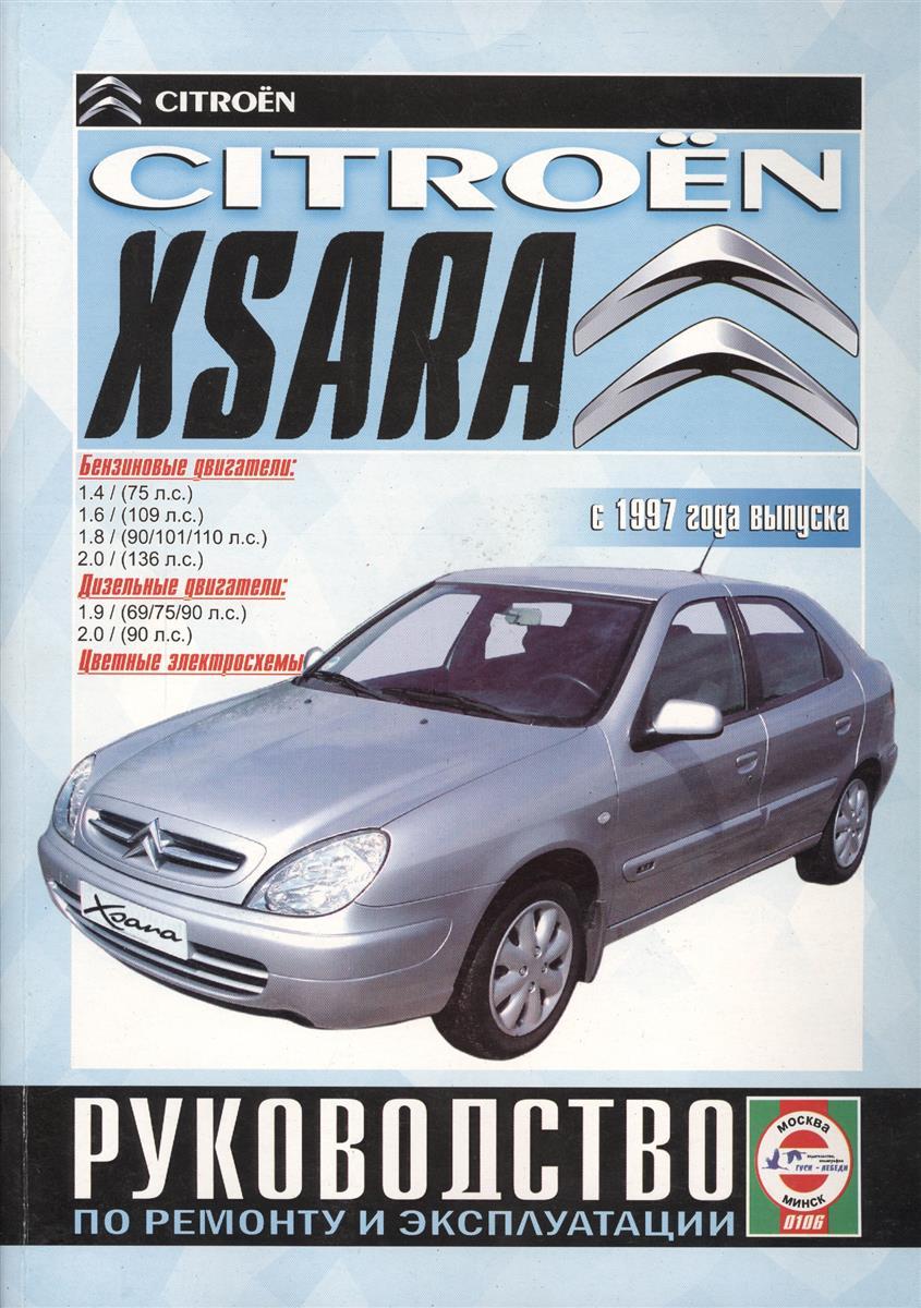 Гусь С. (сост.) Citroёn Xsara. С 1997 года выпуска. Руководство по ремонту и эксплуатации. Бензиновые и дизельные двигатели