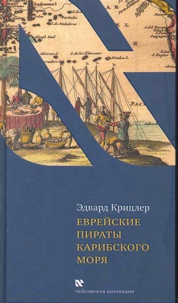 Крицлер Э. Еврейские пираты Карибского моря сэл э мир моря