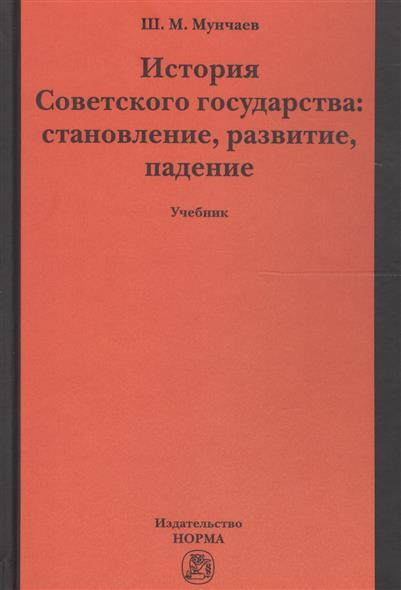 История Советского государства: становление, развитие, падение. Учебник