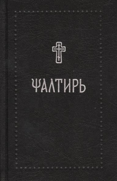 Псалтирь (на церковнославянском языке) каноникъ на церковнославянском языке старославянский шрифт