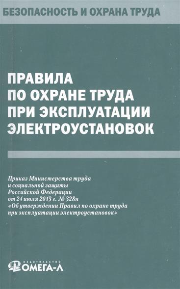 инструкция по охране труда при эксплуатации электроустановок до 1000 в 2015