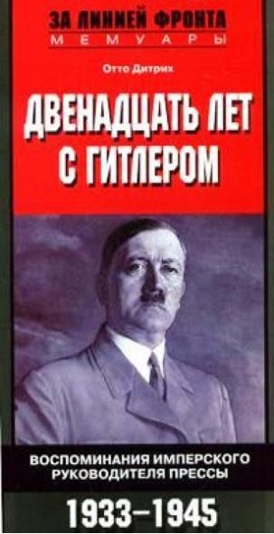 Двенадцать лет с Гитлером