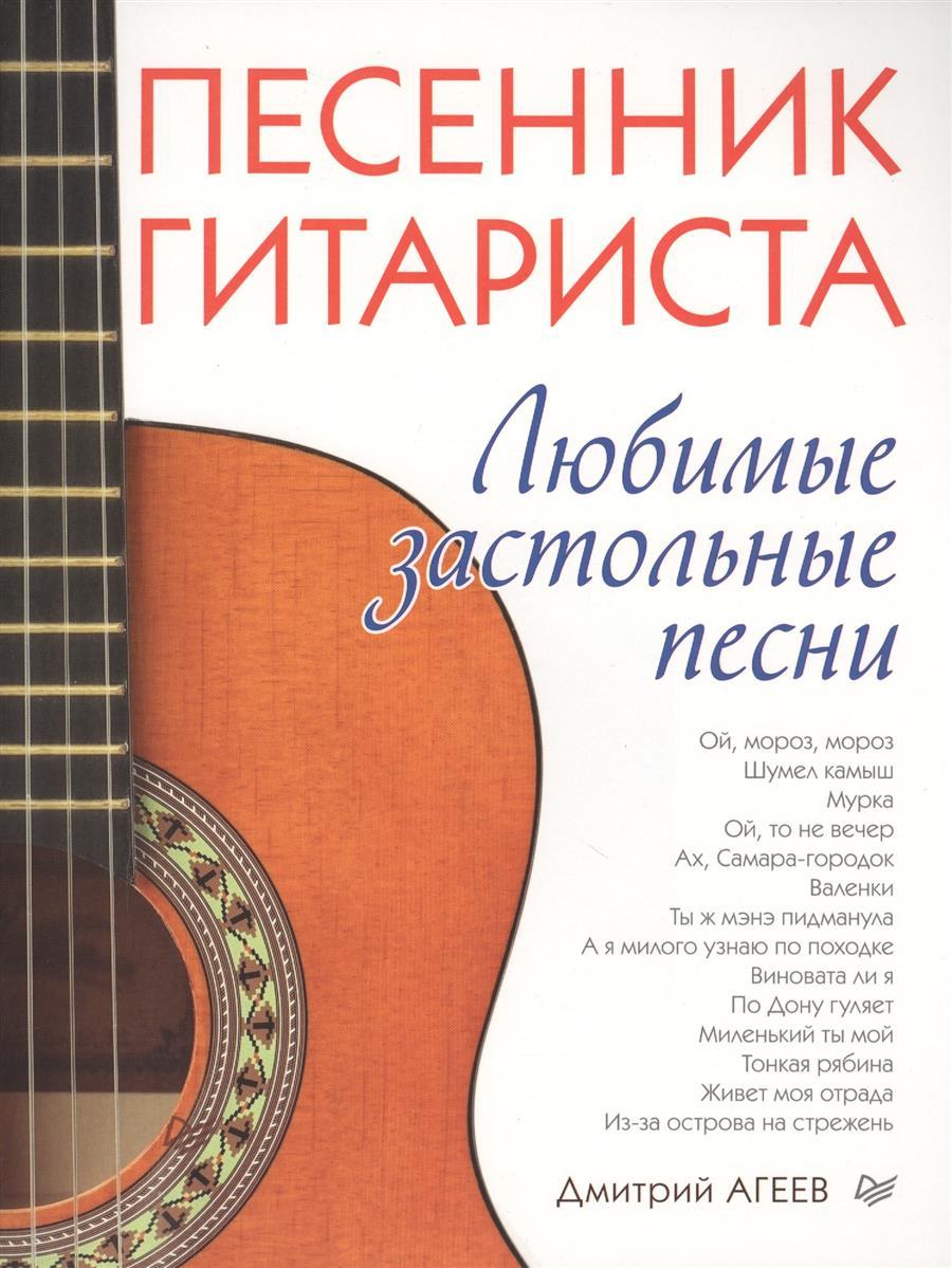 Агеев Д. Песенник гитариста. Любимые застольные песни песенник гитариста платиновые рок хиты