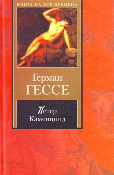 Петер Каменцинд Нарцисс и Златоуст