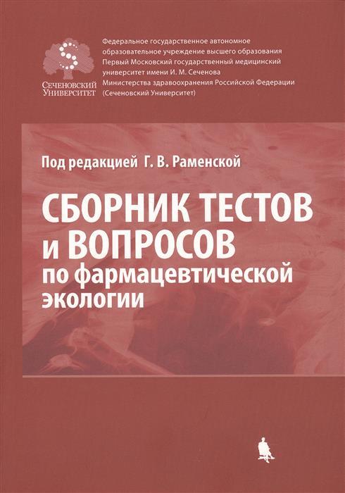 Раменская Г. (ред.) Сборник тестов и вопросов по фармацевтической экологии