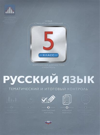 Русский язык. 5 класс. Тематический и итоговый контроль. Сборник проверочных работ