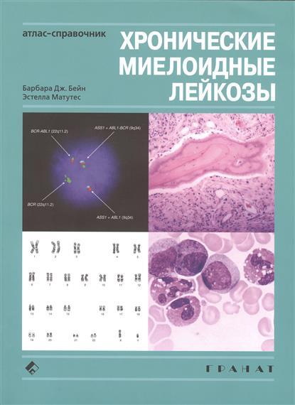 Хронические миелоидные лейкозы. Атлас-справочник