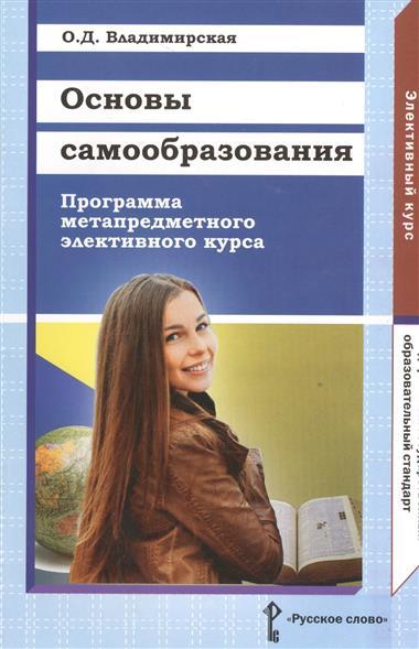 Основы самообразования. Программа метапредметного элективного курса. Для обучающихся 9 и 10-11 классов общеобразовательных организаций