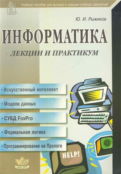 Информатика Лекции и практикум Учеб. пос.