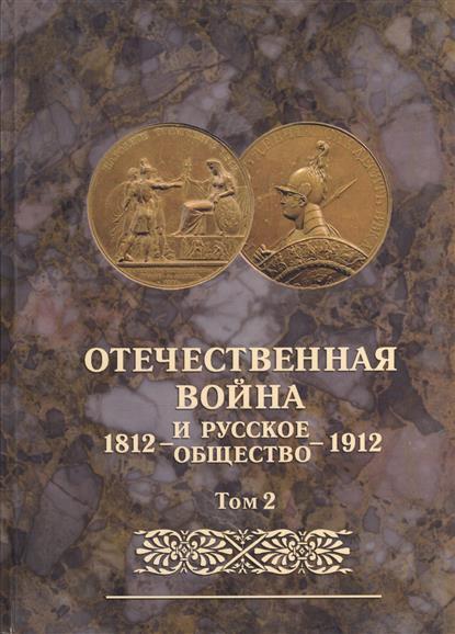 Отечественная война и русское общество 1812-1912. Том 2. Юбилейное издание