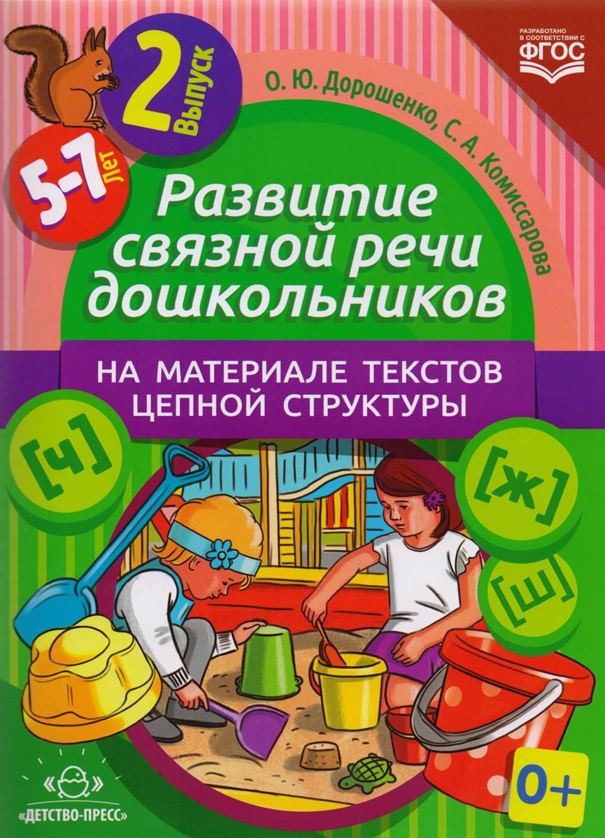 Развитие связной речи дошкольников на материале текстов цепной структуры. 2 выпуск