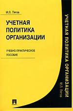 Учетная политика организации Уч.-практ. пос.