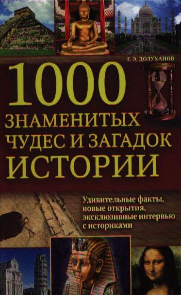1000 знаменитых чудес и загадок истории