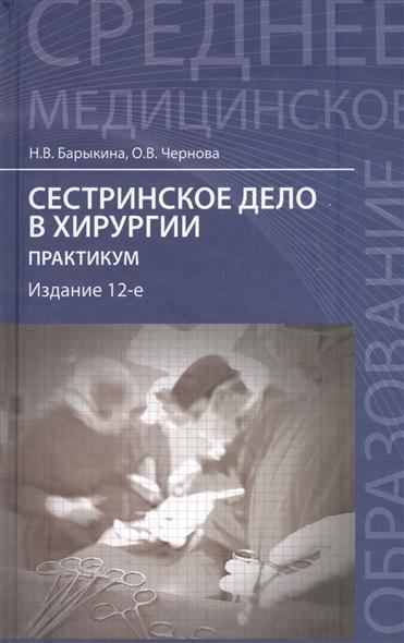 Сестринское дело в хирургии: практикум. Издание 12-е