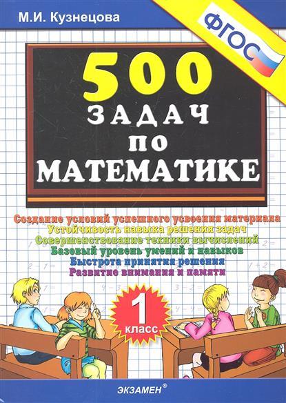 500 задач по математике 1кл