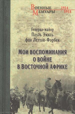 Леттов-Форбек П. Мои воспоминания о войне в Восточной Африке