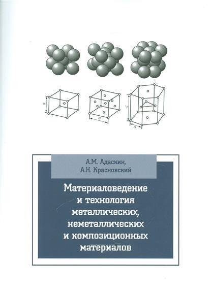Материаловедение и технология металлических, неметаллических и композиционных материалов