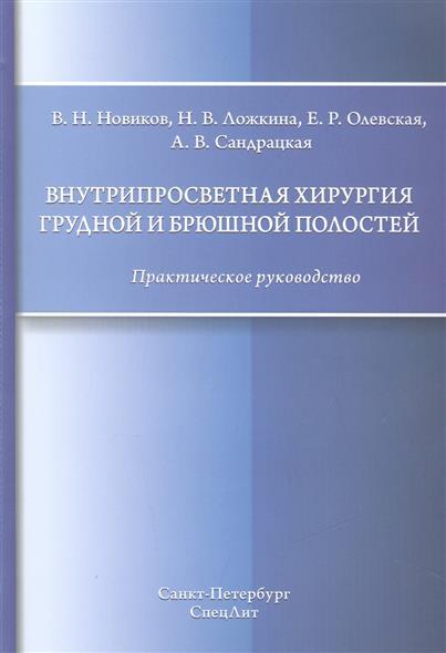 Станкова А. Тутовый шелкопряд ISBN: 9785997311162 роберт гэлбрейт шелкопряд