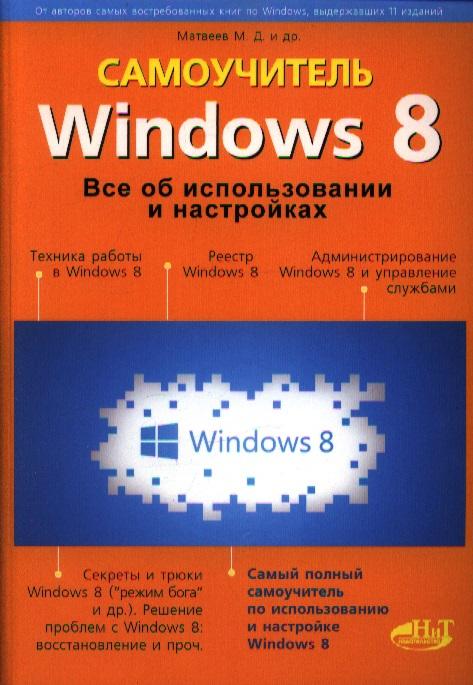 Матвеев М., Юдин М., Прокди Р. Windows 8. Все об использовании и настройках. Самоучитель юдин м куприянова а и др ноутбук с windows 7