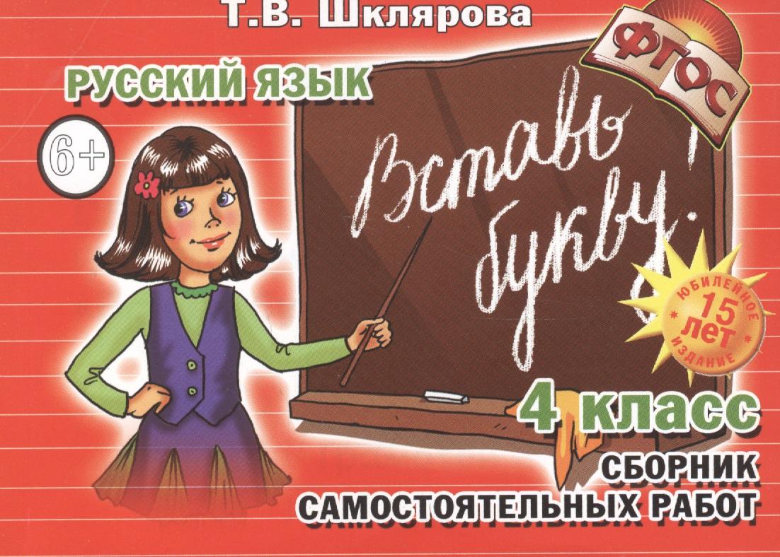Вставь букву 4 кл Сборник самост. работ