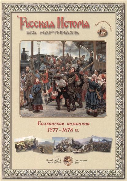 Балканская компания 1877-1878 гг. Набор репродукций михаил нестеров набор репродукций
